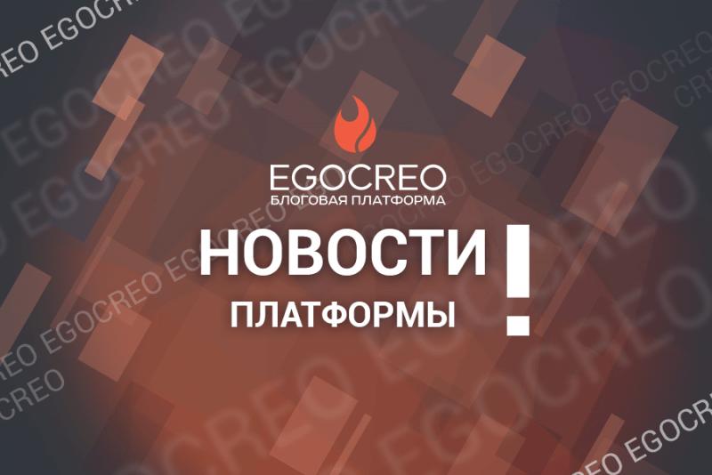 Новая категория «водоворот событий» в блоге EgoCreo