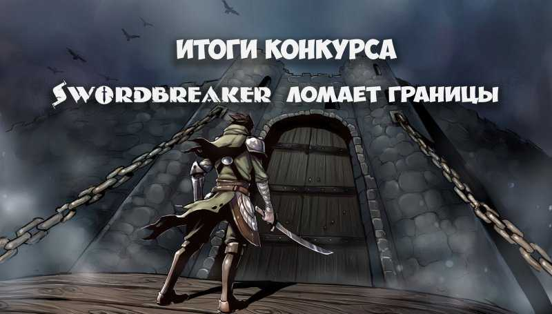 Итоги конкурса «Swordbreaker» ломает границы»