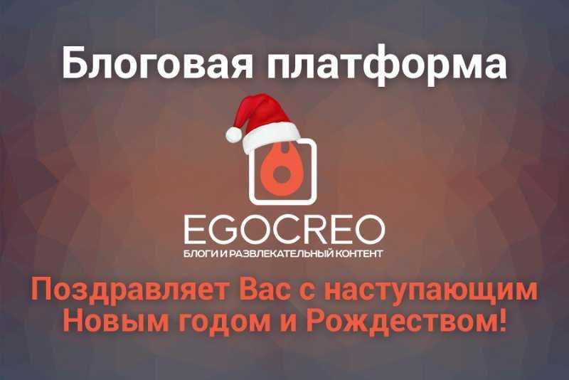 ЕgoCreo поздравляет с наступающими праздниками!
