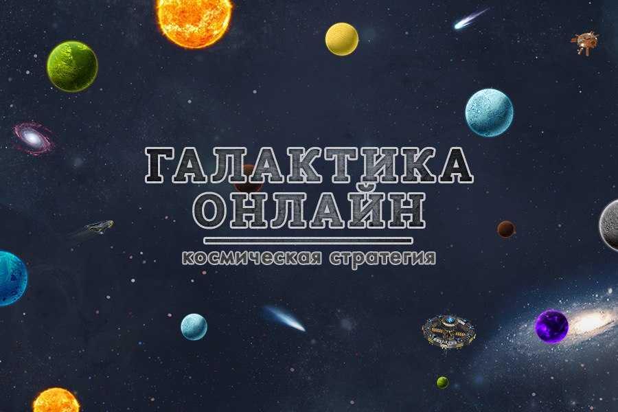 Анонс игровых изменений и новости «Галактики Онлайн»