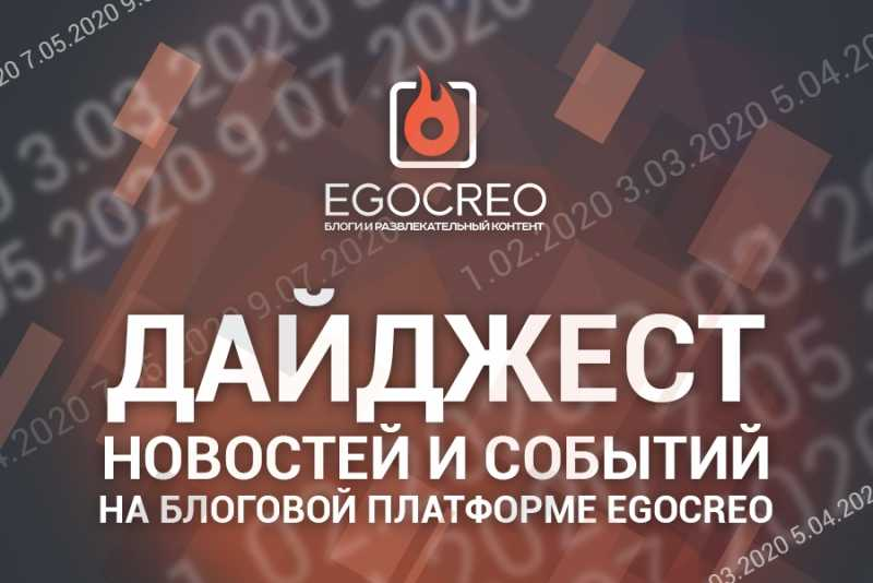 Дайджест новостей и событий на блоговой платформе EgoCreo