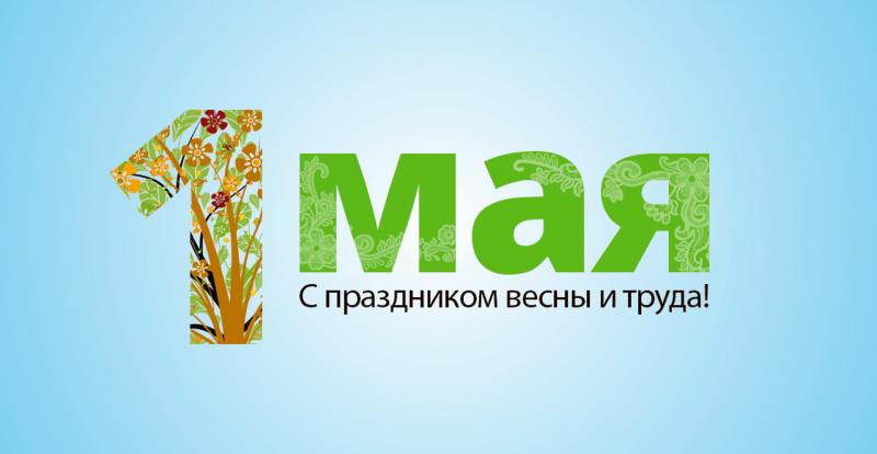 1 мая – День Весны и Труда!