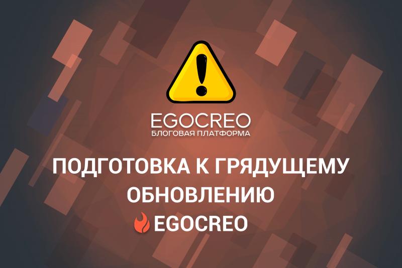 ПОДГОТОВКА К ГРЯДУЩЕМУ ОБНОВЛЕНИЮ EGOCREO