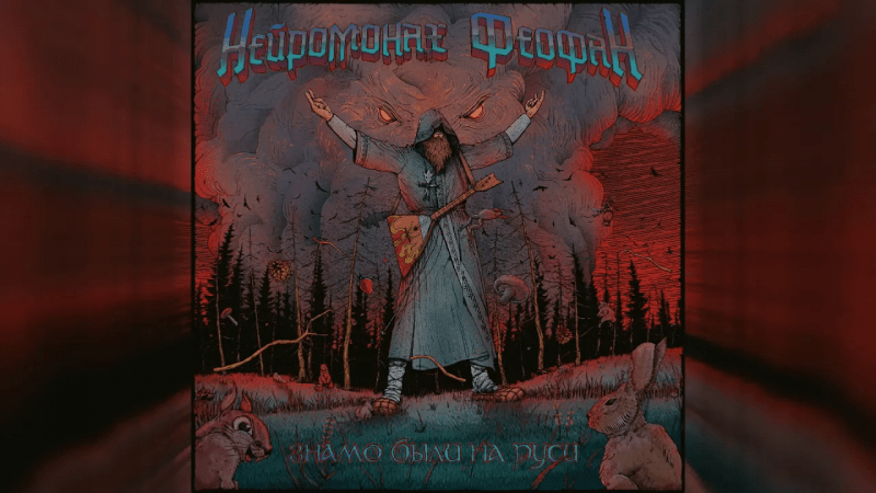 Нейромонах Феофан выпустил метал-версию песни «Знамо были на Руси»