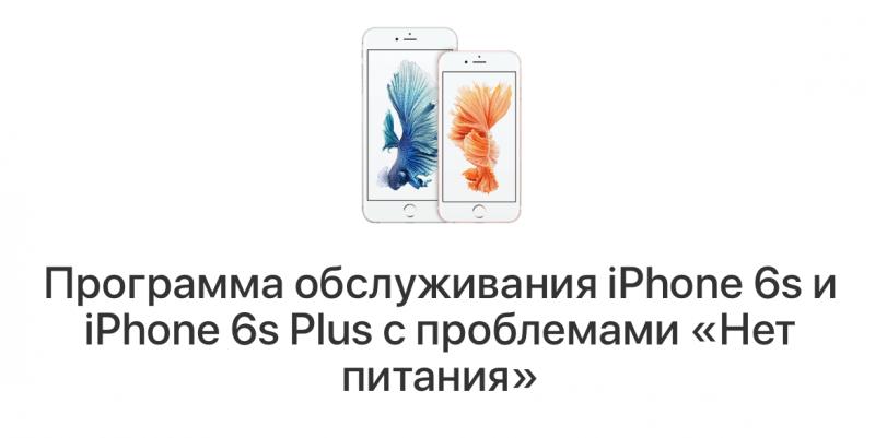 Apple бесплатно отремонтирует iPhone 6s/6s Plus