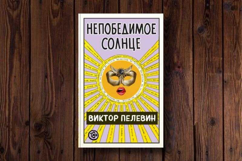 Новая книга Пелевина выйдет в конце августа