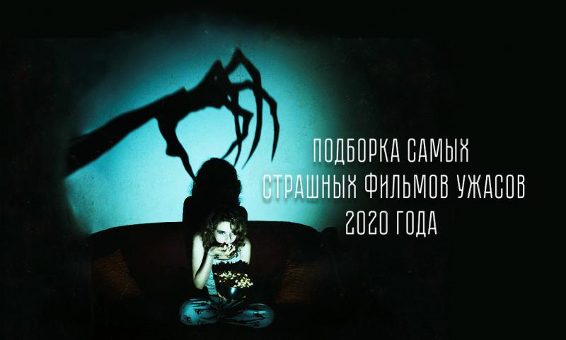 Подборка самых страшных фильмов ужасов 2020 года