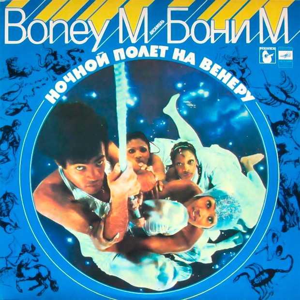 История одной песни: «Распутин» Boney M