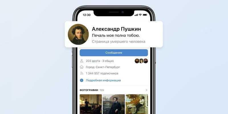 «ВКонтакте» теперь помечает умерших людей