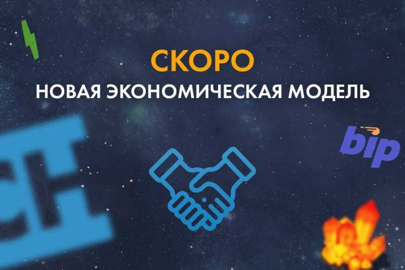 Экономика игры Галактика Онлайн