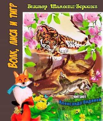 Волк, лиса и тигр Сказка в стихах