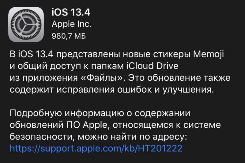 Вышла iOS 13.4