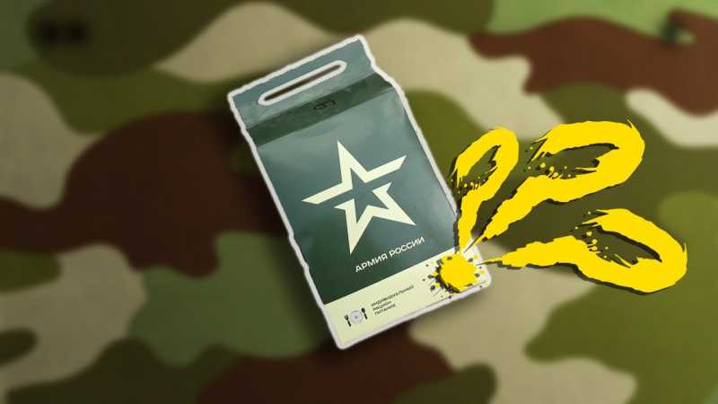Можно ли брать в поход паёк «Армия России»?