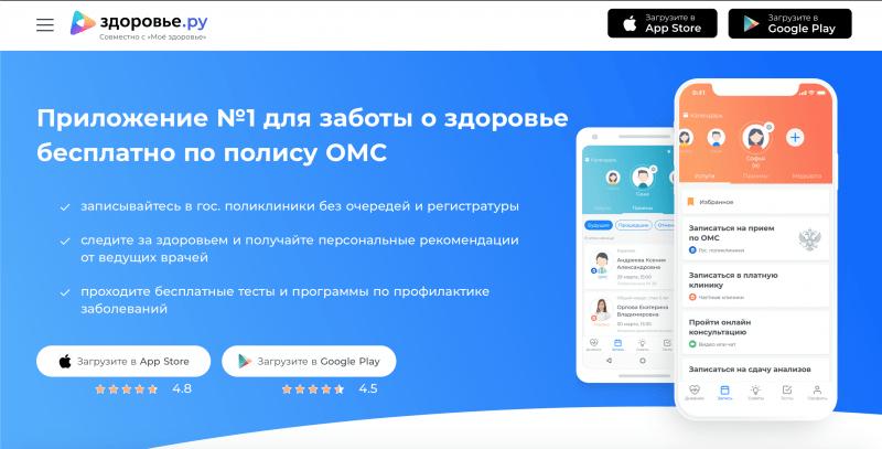 Минздрав запустил бесплатное приложение о коронавирусе: пользователям обещают персональные рекомендации