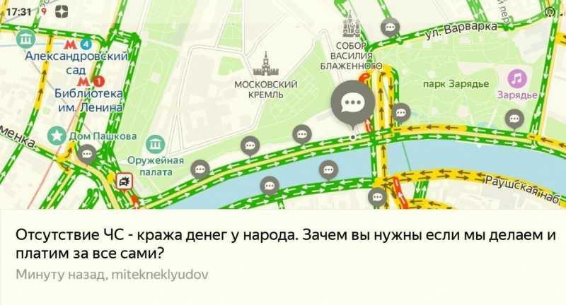 Волна цифровых митингов в Яндекс Навигаторе