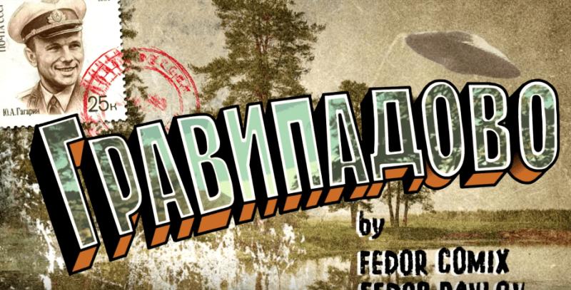Гравипадово (Gravity Falls в России)