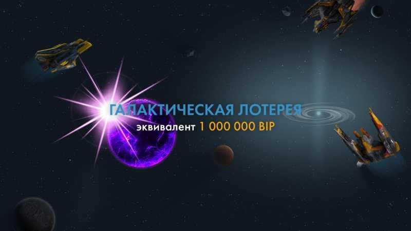 Правила «Галактической Лотереи»