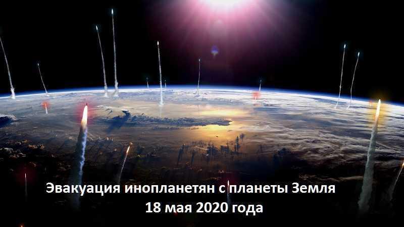 Пандемия коснулась всех: Массовая эвакуация инопланетных кораблей с Земли | ВИДЕО