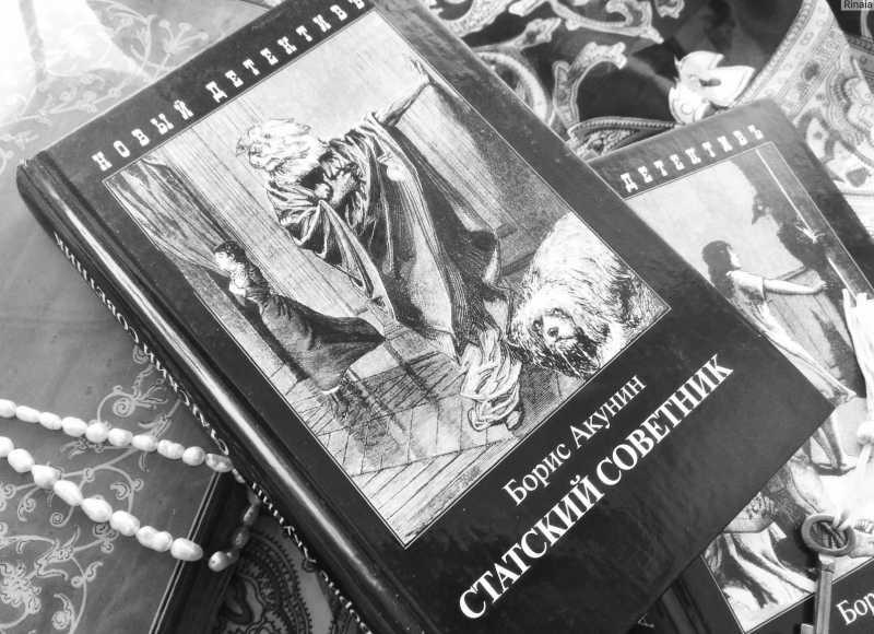 В каком порядке читать книги про Эраста Фандорина?