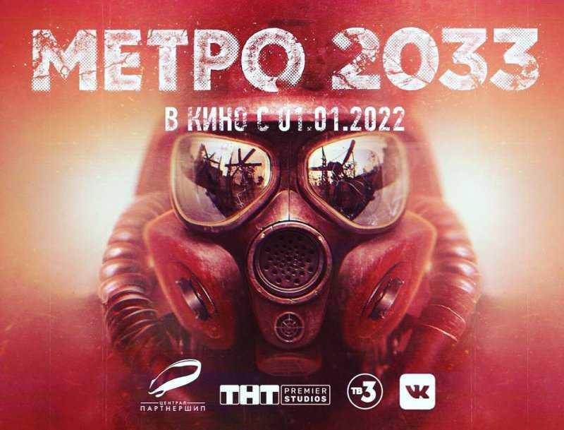 Дмитрий Глуховский анонсировал экранизацию книги «Метро 2033»