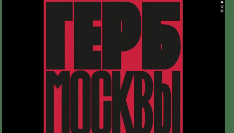 Новый герб Москвы