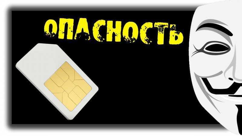 В SIM-картах найдена самая опасная уязвимость за историю мобильных сетей