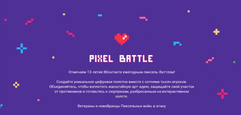 «ВКонтакте» запустил необычную игру для всех желающих
