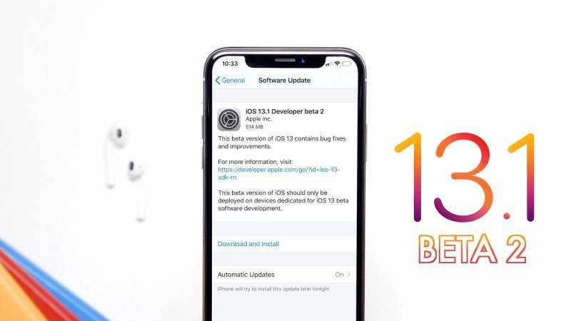 Apple выпустила iOS 13.2 beta 2 для разработчиков