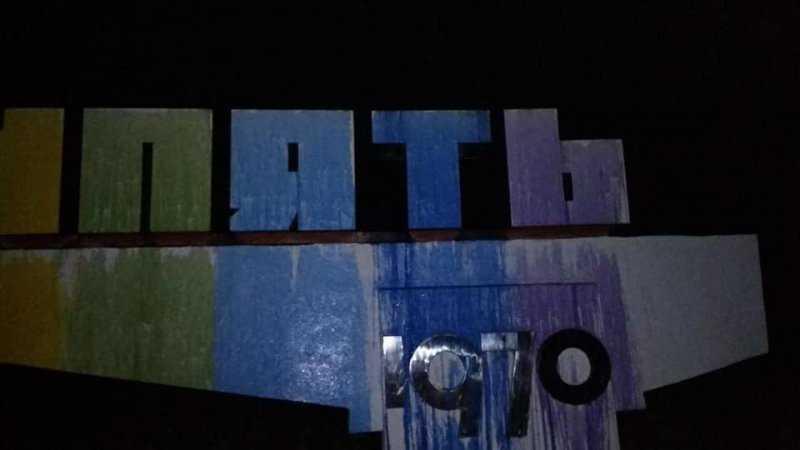Опознали вандалов по фото: в Припяти разрисовали городскую стелу