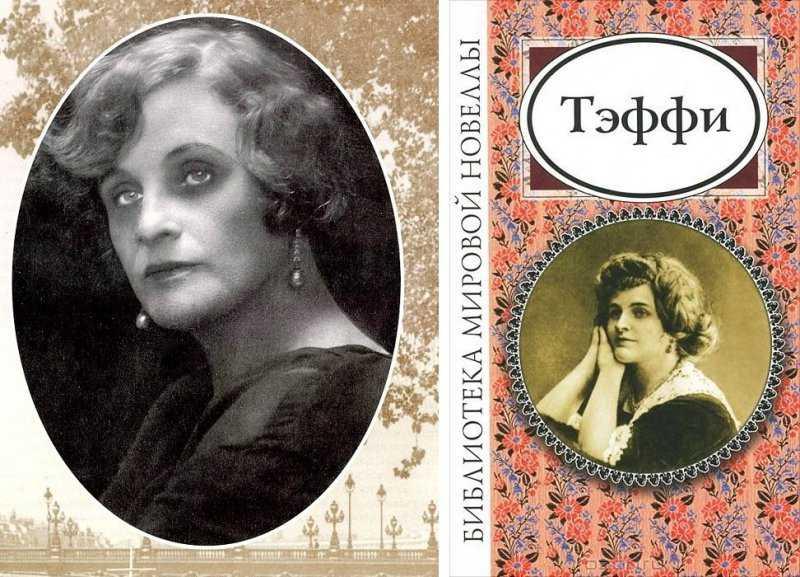 Королева русского юмора описала своих современников. Прошло почти 100 лет, а люди совсем не изменились