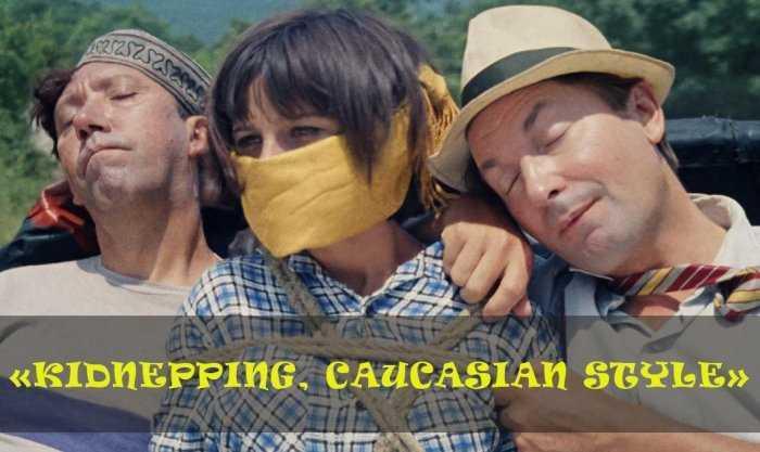 Под какими названиями выходили в зарубежном прокате популярные советские комедии