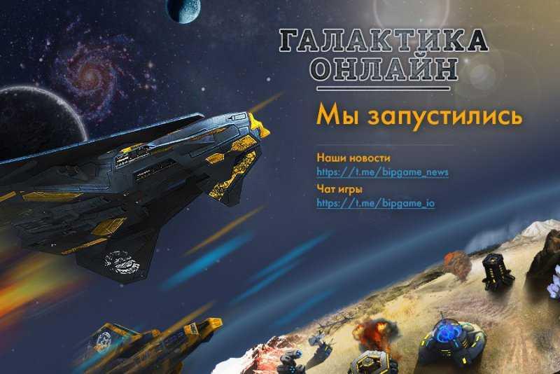 «Галактика Онлайн»: Мы запустились!