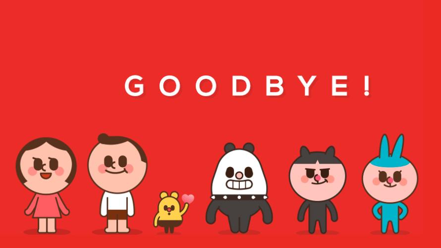 Последнее прощай