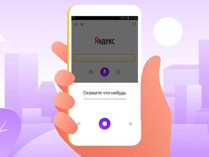 «Яндекс» покажет свой смартфон