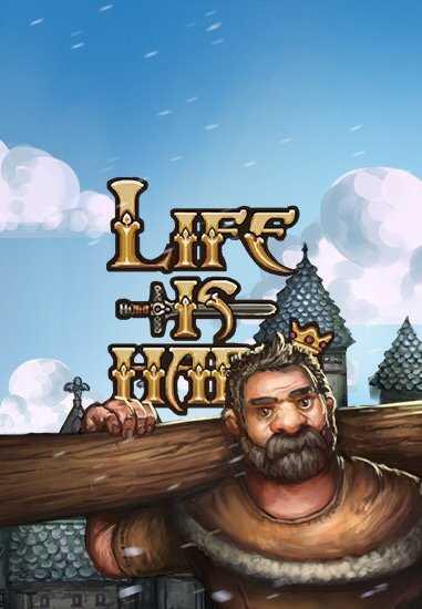 Life is Hard. Ну кто сказал, что жить легко?
