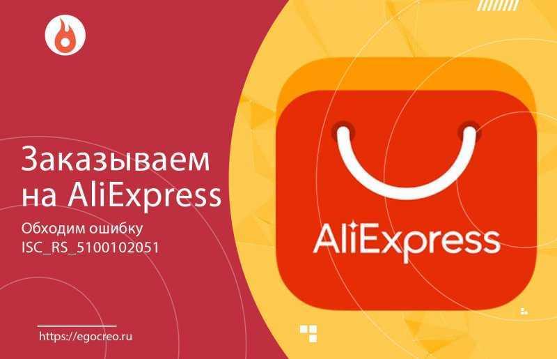 Заказываем на Aliexpress в Крым