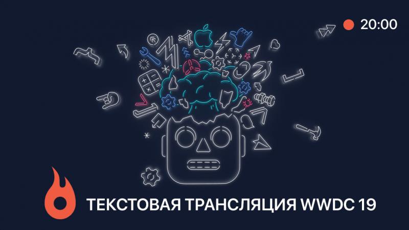 Текстовая трансляция конференции разработчиков WWDC 19 (Пост обновляется)
