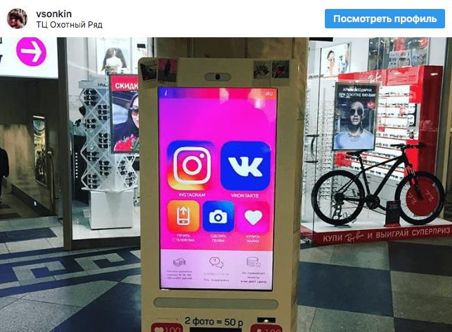 В Москве нашли автомат для накрутки «лайков» и подписчиков