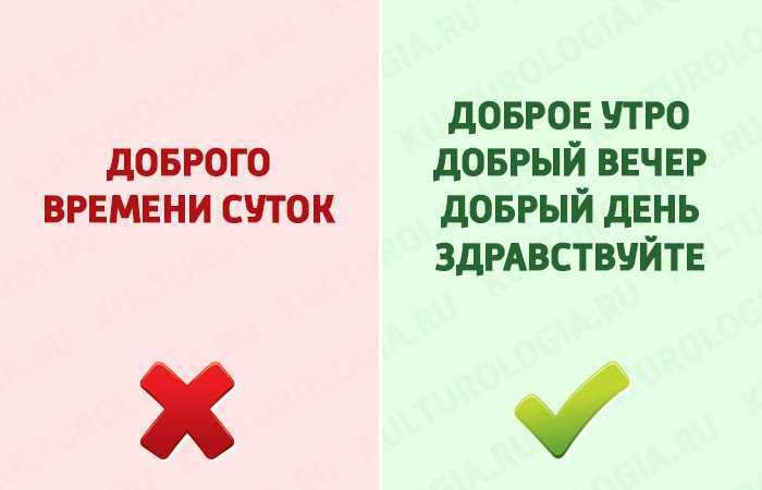 13 фраз, которые не запрещены, но очень портят русский язык
