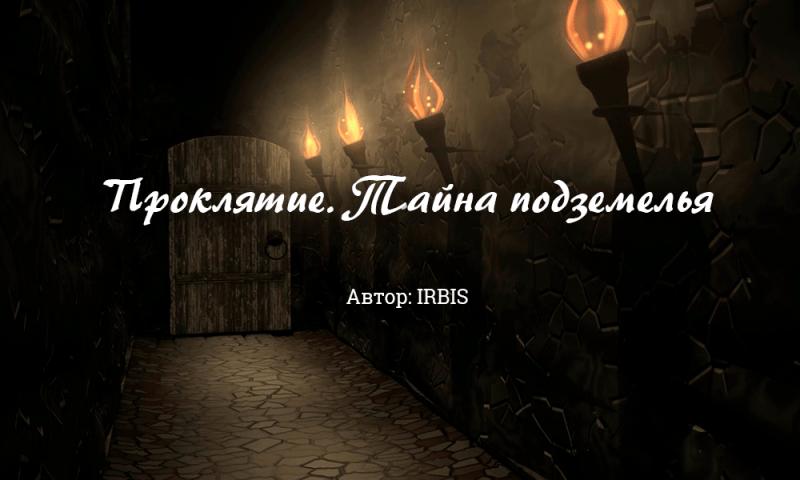Проклятие. Часть 4. Тайна подземелья