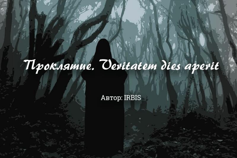 Проклятие. Часть 5. Veritatem dies aperit