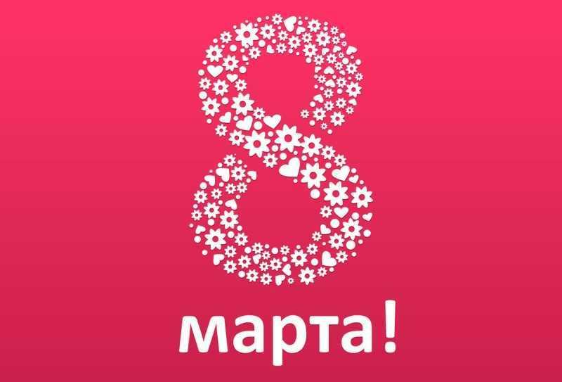 Поздравление с 8 Марта от EgoCreo