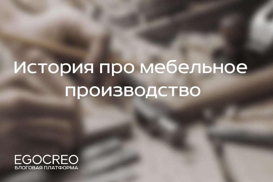 История про мебельное производство
