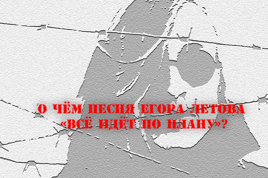 О чём песня Егора Летова «Всё идёт по плану»?
