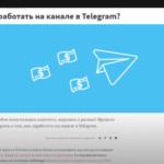 Уничтожение бизнеса в Телеграм. Про «Типичный миллионер» и «Биржа Мартенса»