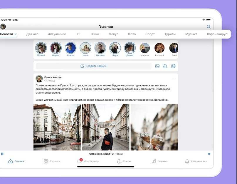 ВКонтакте обновила приложение для iPad впервые за 6 лет