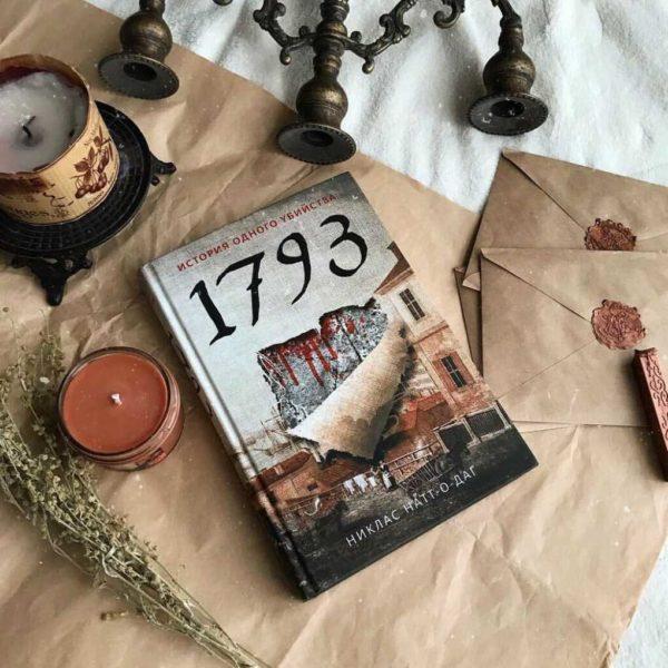 1793 - Топ книг с захватывающим сюжетом