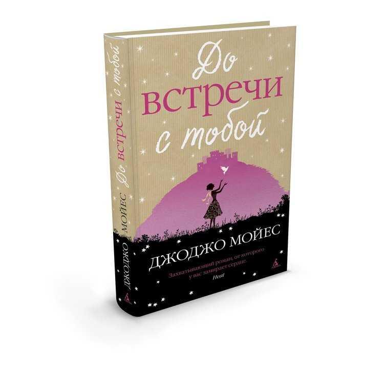 do vstrechi - Топ книг с захватывающим сюжетом