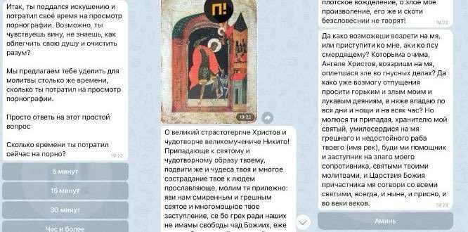 В телеграме появился бот для тех, кто хочет замолить просмотр порно