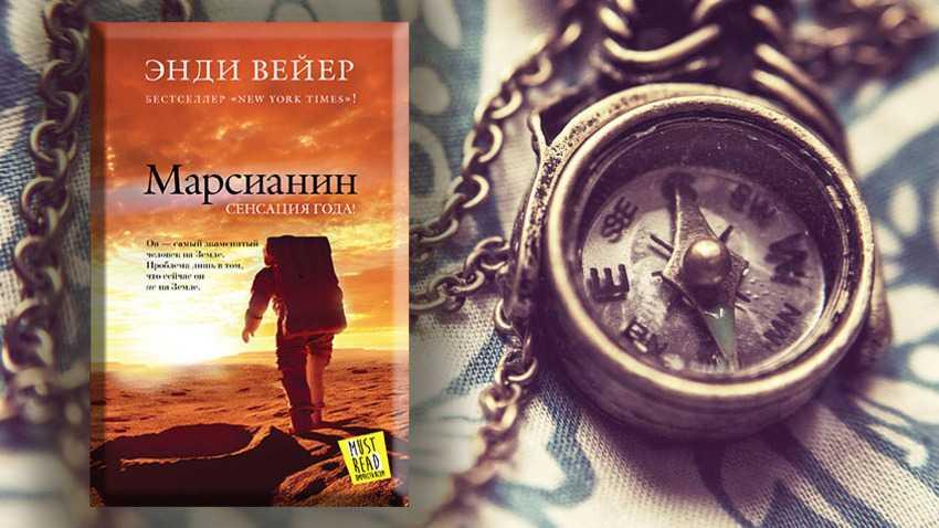 marsianin - Топ книг с захватывающим сюжетом